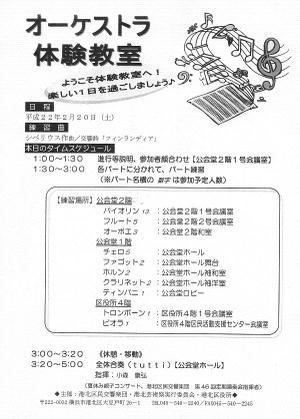 Taiken2010m_2